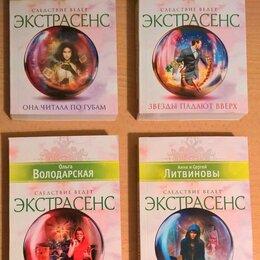 Астрология, магия, эзотерика - Серию из четырех книг: Следствие ведет экстрасенс, 0