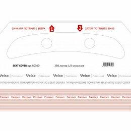 Садовые дорожки и покрытия - Veiro Professional индивидуальные бумажные покрытия на унитаз, 0