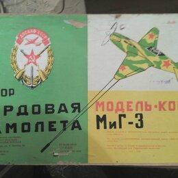 Сборные модели - Кордовая модель-копия самолёта МиГ-3, 0