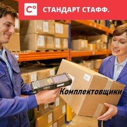Комплектовщики - Комплектовщик на склад кока-колы в компанию Стандард Стафф вахта, 0