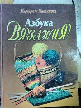 Дом, семья, досуг - Азбука  вязания , 0