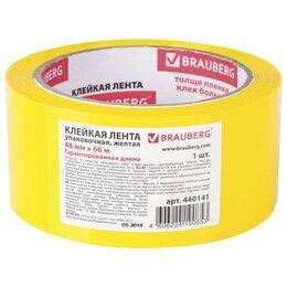 Упаковочные материалы - Скотч 48мм х 66м упаковочный BRAUBERG желтая,…, 0