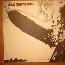 Виниловые пластинки - Led Zeppelin  -  Лед Зеппелин , 0