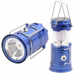 Фонари - Кемпинговый фонарь , 0