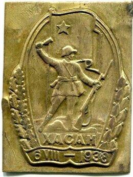 Жетоны, медали и значки - ЗАГОТОВКА ЗНАКА ХАСАН 6 VIII - 1938, 0