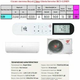 Кондиционеры - Сплит-система Royal Clima Gloria Inverter RCI-G29HN , 0