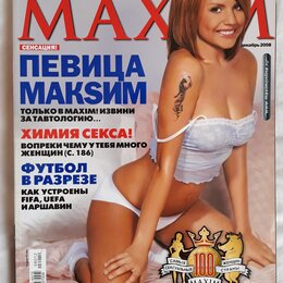 Журналы и газеты - Журнал Maxim декабрь 2008, 0