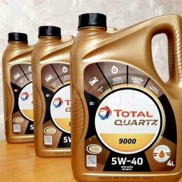 Масла, технические жидкости и химия - Total quartz 9000 5W40, 0