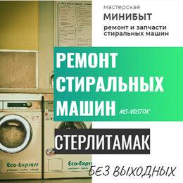 Ремонт и монтаж товаров - Ремонт стиральных машин в Стерлитамаке, 0