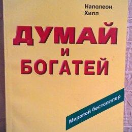 Бизнес и экономика - Книга: Думай и богатей. Наполеон Хилл, 0