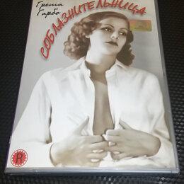 Видеофильмы - dvd диск Грета Гарбо Соблазнительница, 0