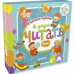 Детская литература - ДСнК. Я учусь читать сам! Алексеева 4 книжки-кубика» 0+, 0