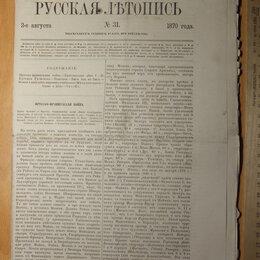 Журналы и газеты - журнал Русская летопись, номер 31 за 1870 год, 0
