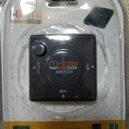 Кабели и разъемы - HDMI концентратор, 0