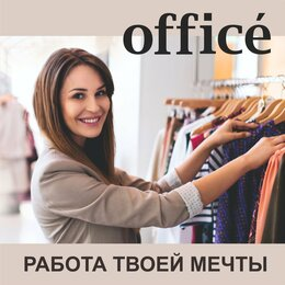 Продавец - Открыта вакансия продавца-консультанта, 0