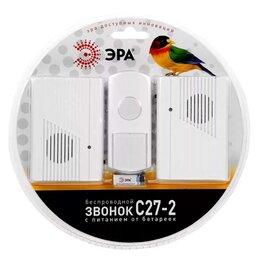 Электроустановочные изделия - Новый Звонок ЭРА C27-2 беспроводной, два динамика, 0