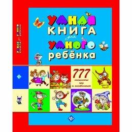 """Детская литература - Книга """"Умная книга для умного ребенка"""", 0"""