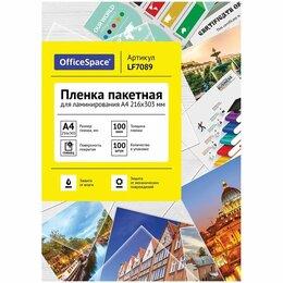 Бумага и пленка - Пленка для ламинирования Office Space А4 100мкм, 0