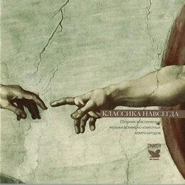 Музыкальные CD и аудиокассеты - Музыкальные CD - Классика Навсегда (5cd), 0