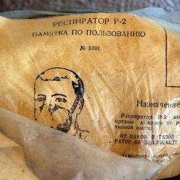 Устройства, приборы и аксессуары для здоровья - Респиратор (маска) Р-2 (СССР), 0