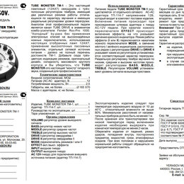"""Аксессуары и комплектующие - Гитарная педаль """"Ламповый перегруз ТМ-1"""", 0"""