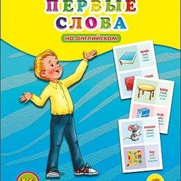 Дидактические карточки - Карточки Проф-Пресс обучающие Первые слова на английском, 16 штук 175384, 0