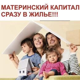 """Финансы, бухгалтерия и юриспруденция - материнский капитал """"отцовский"""" капитал, 0"""