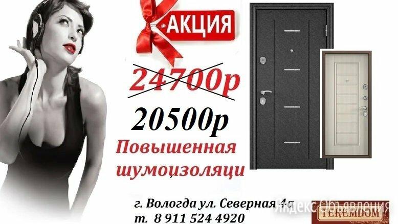 ДВЕРЬ ПОВЫШЕННАЯ ШУМОИЗОЛЯЦИЯ по цене 20500₽ - Входные двери, фото 0