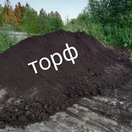 Удобрения - ТОРФ с доставкой от 3 кубов, 0