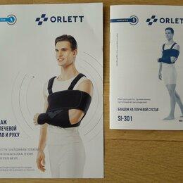 Устройства, приборы и аксессуары для здоровья - Бандаж на плечевой сустав и руку Orlett, 0