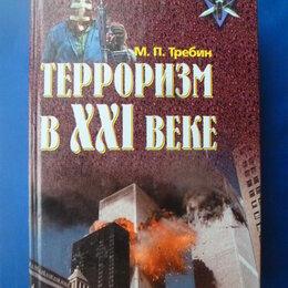 Прочее - Терроризм в ХХI  веке   М. П. Требин, 0