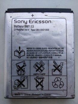 Аккумуляторы - Аккумулятор для сотовых Sony Ericsson, 0