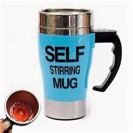 Термосы и термокружки - Термокружка мешалка Self Stirring Mug синяя, 0