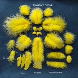 Рукоделие, поделки и товары для них - Перья жёлтые, 0