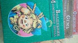 Детская литература - А Волков Волшебник Изумрудного города  3 книги, 0