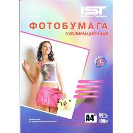 Бумага и пленка - бумага сублимационная 100гр/м, А4 ,IST, 0
