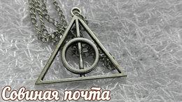 "Кулоны и подвески - Кулон ""Дары Смерти"" из Гарри Поттера, 0"