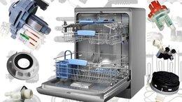 Аксессуары и запчасти - Запчасти для посудомоечных машин, 0