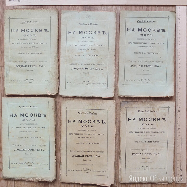 книга роман На Москве, граф Салиас, 1910 год по цене не указана - Художественная литература, фото 0