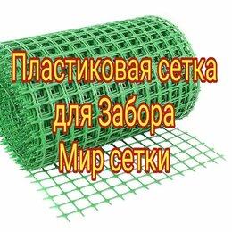 Заборчики, сетки и бордюрные ленты - Сетка Пластиковая Садовая для Забора, 0