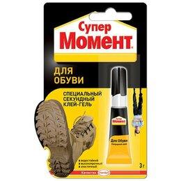 Косметика и чистящие средства - Клей Момент супер ХЕНКЕЛЬ для обуви 3 г, 0