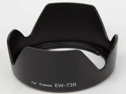 Насадки и крышки на объективы - Бленда Canon EW-73B (для 17-85mm, 18-135mm), 0