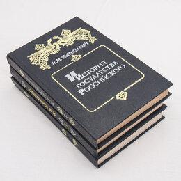 Искусство и культура - Карамзин - История государства Российского в 3 томах, 0