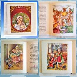 Детская литература - Сказки, легенды, мифы для детей и взрослых, 0