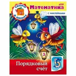 Детская литература - Книжка-пособие А5, 8 л., HATBER с наклейками, Математика, «Порядковый счет», 8Кц, 0