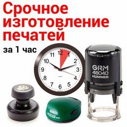 Сопутствующие товары - Срочное изготовление печатей за 1 час, 0