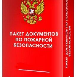Охрана и безопасность - Работы по разработке документации по пожарной безопасности. Имеем лицензию МЧС., 0