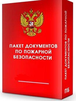 Охрана и безопасность - Работы по разработке документации по пожарной…, 0