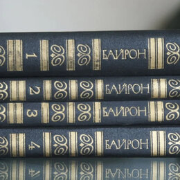 Художественная литература - Байрон Джордж Гордон Собрание сочинений в 4 томах, 0