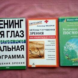 Медицина - Лучшие книги об Улучшении Зрения и здоровья (любая), 0